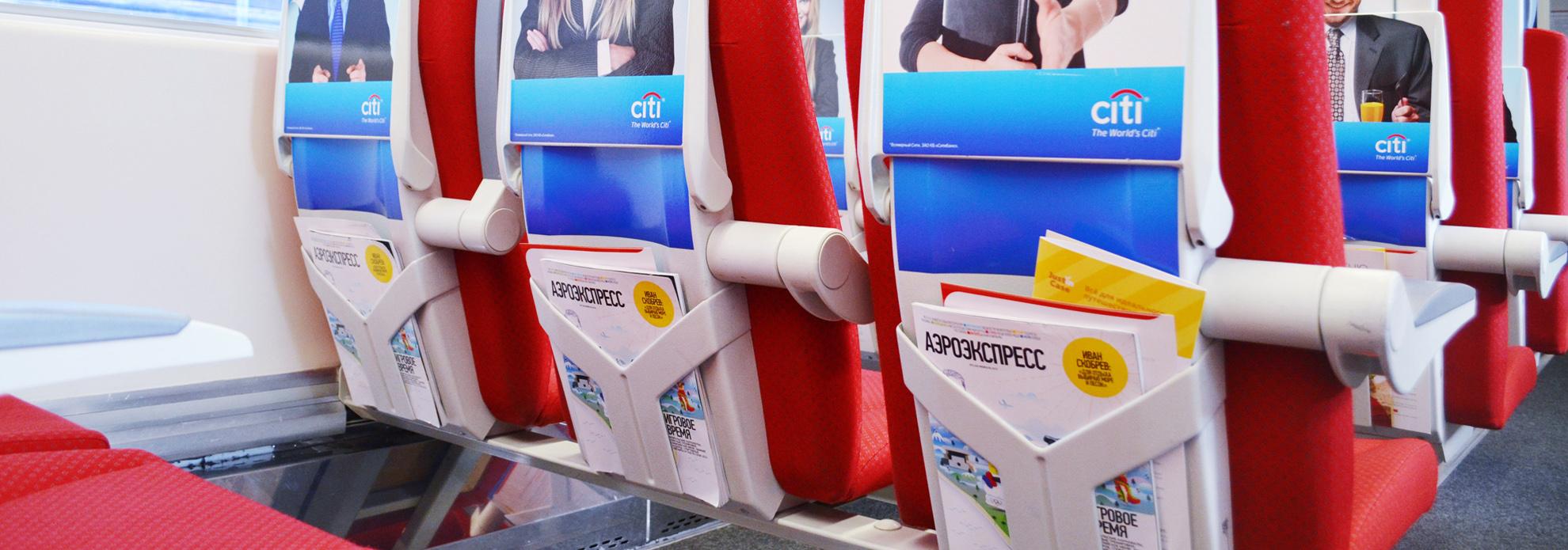 aeroexpress-reklama-vikladka