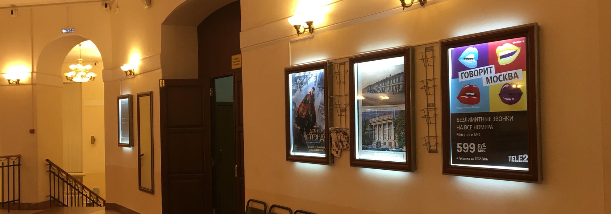 indoor-reklama-institute-moskva-mgmu-sechenova-mohovaya
