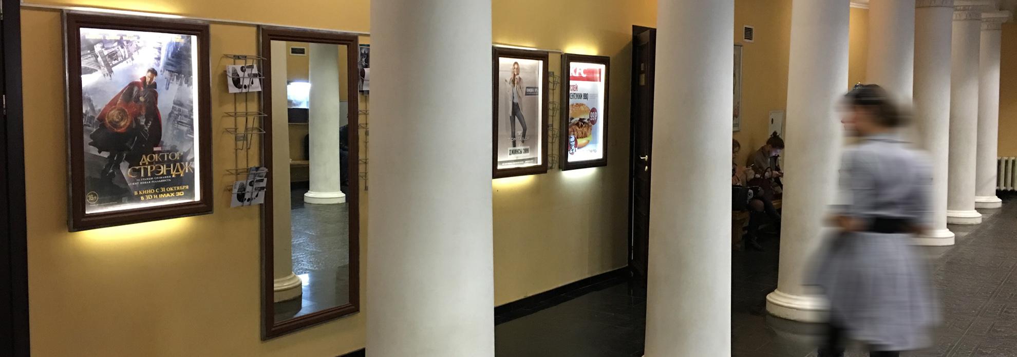 indoor-reklama-institute-moskva_mgu-lomonosova-isaa-msk_mohovaya-ul