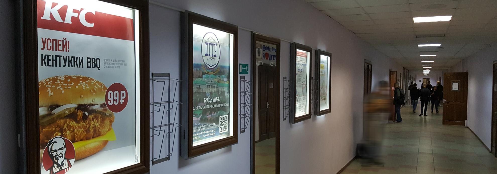 indoor-reklama-institute-rostov-na-donu_dgtu-rnd_nagibina-pr-t-3-a
