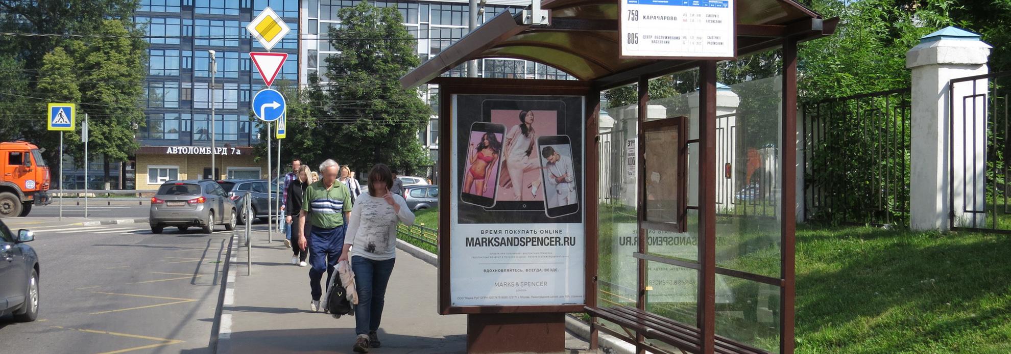 Reklama-na-ostanovkah-moscow