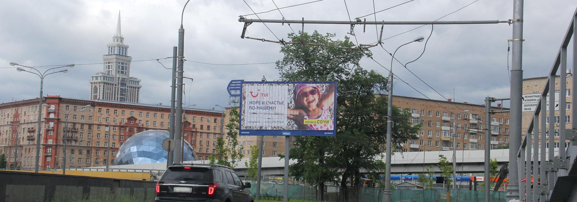 tui-naruzhnaya-reklama-3h6-format-foto-moscow-leningradskiy-2016