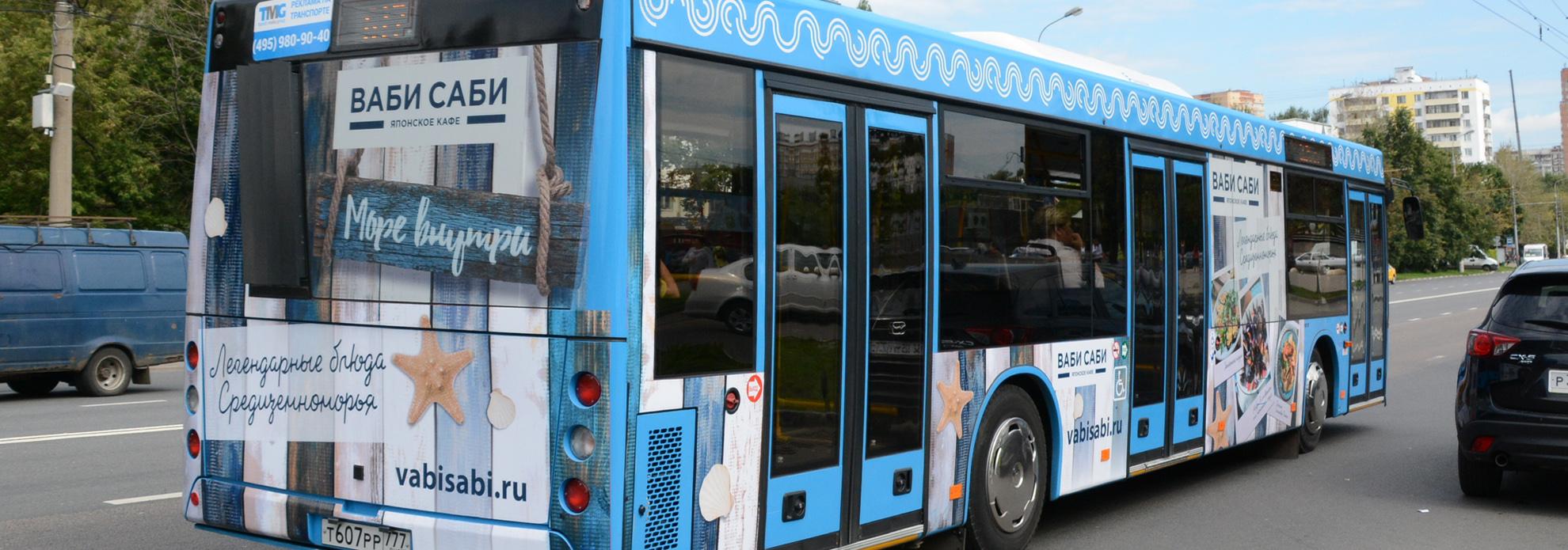 reklama-na-transporte-moskow