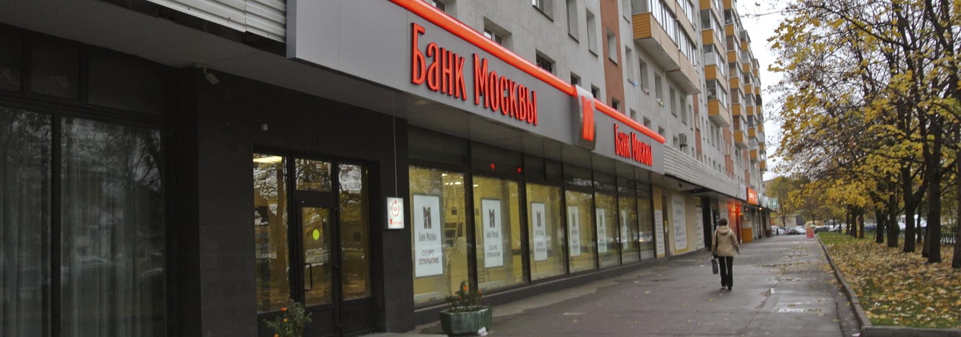 Вывеска объемные буквы Банк Москвы
