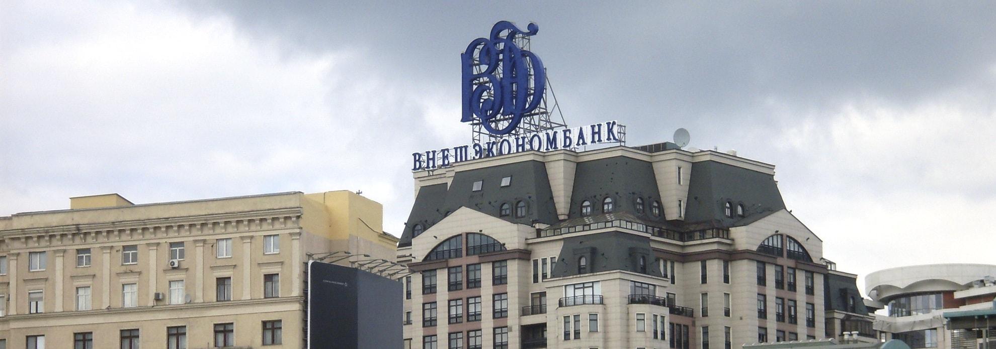 Крышная установка Внешэкономбанк