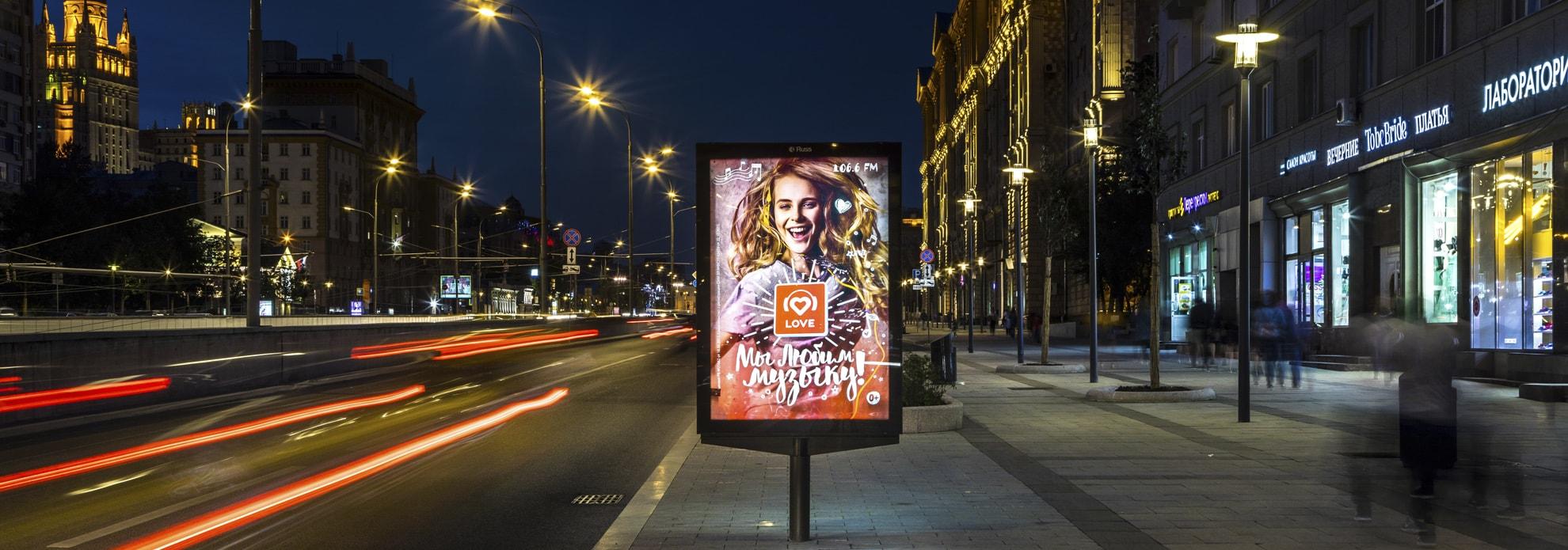 реклама сити формат Москва